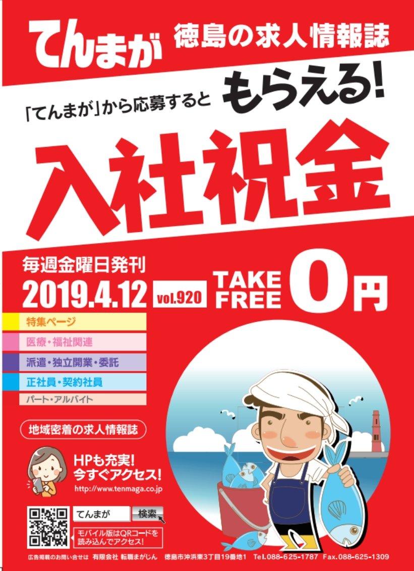 明日4/12(金)はてんまが発刊日です!!掲載している「求職者職業訓練」は、