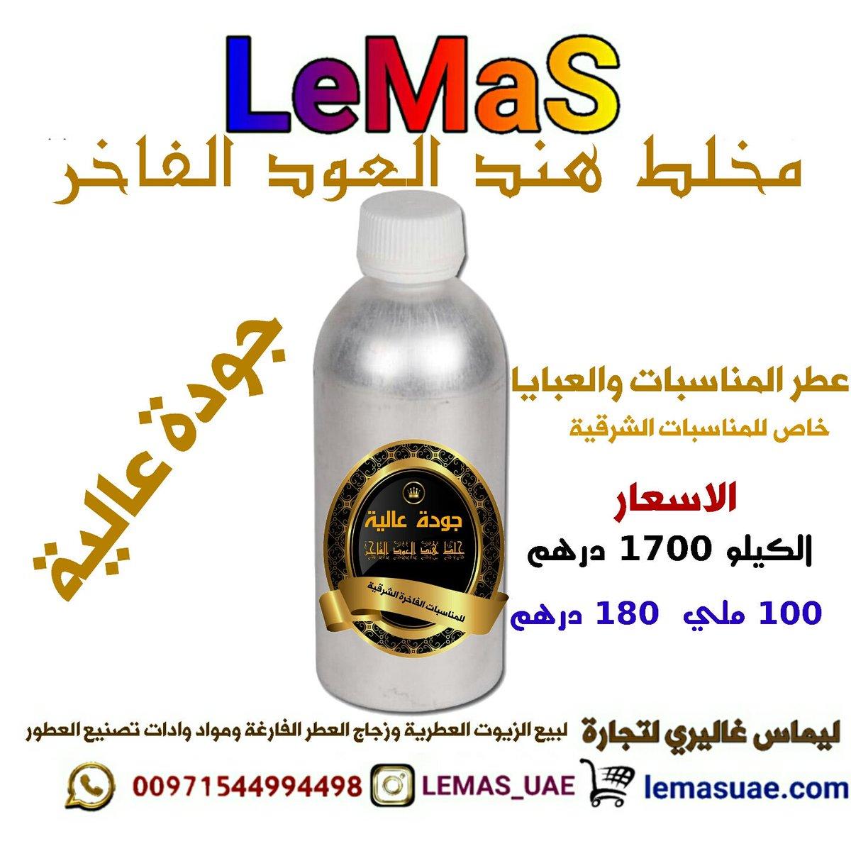 53521001b ليماس التجارية (@limasuae1)   Twitter