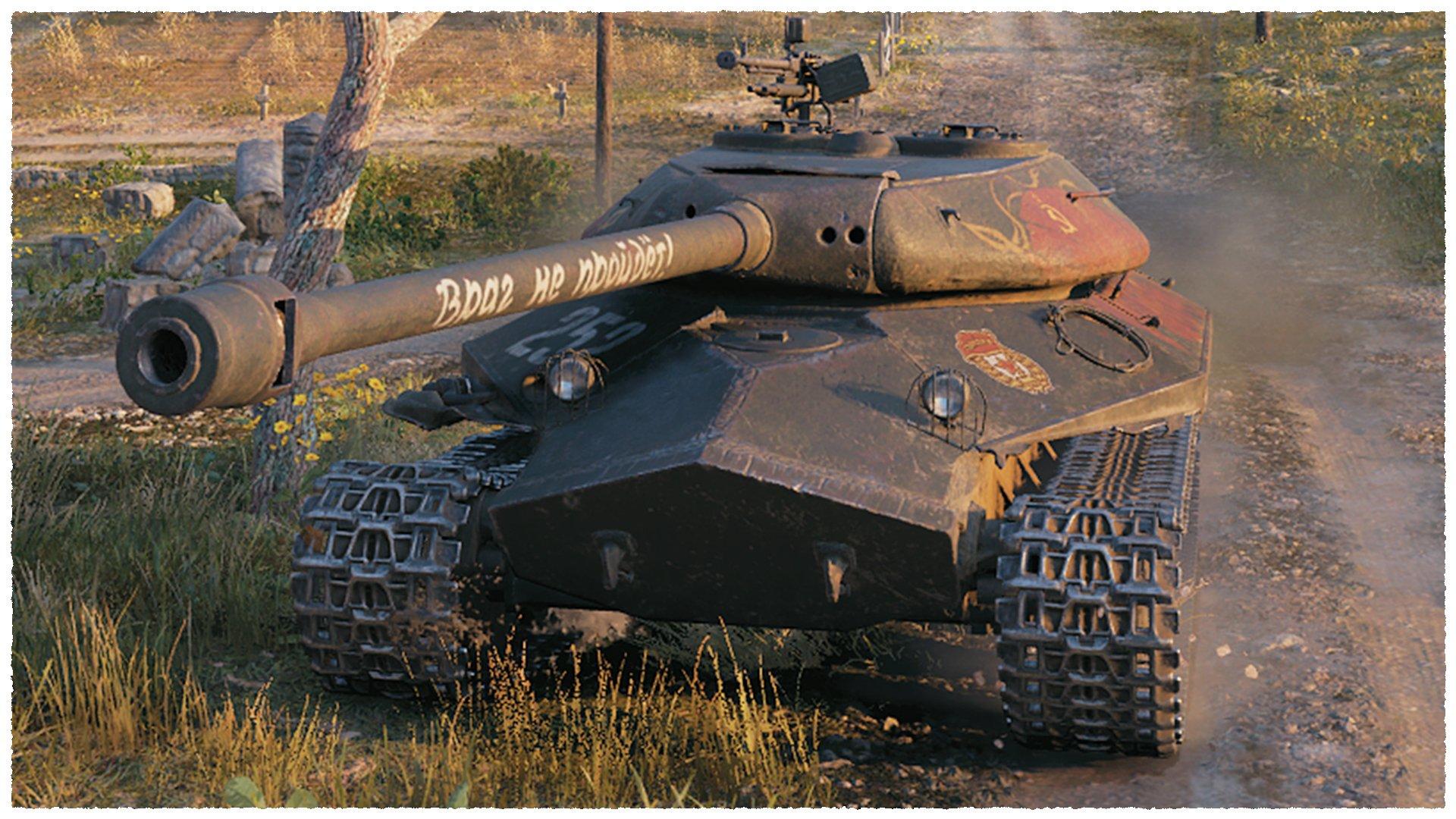 Защитник картинки танк