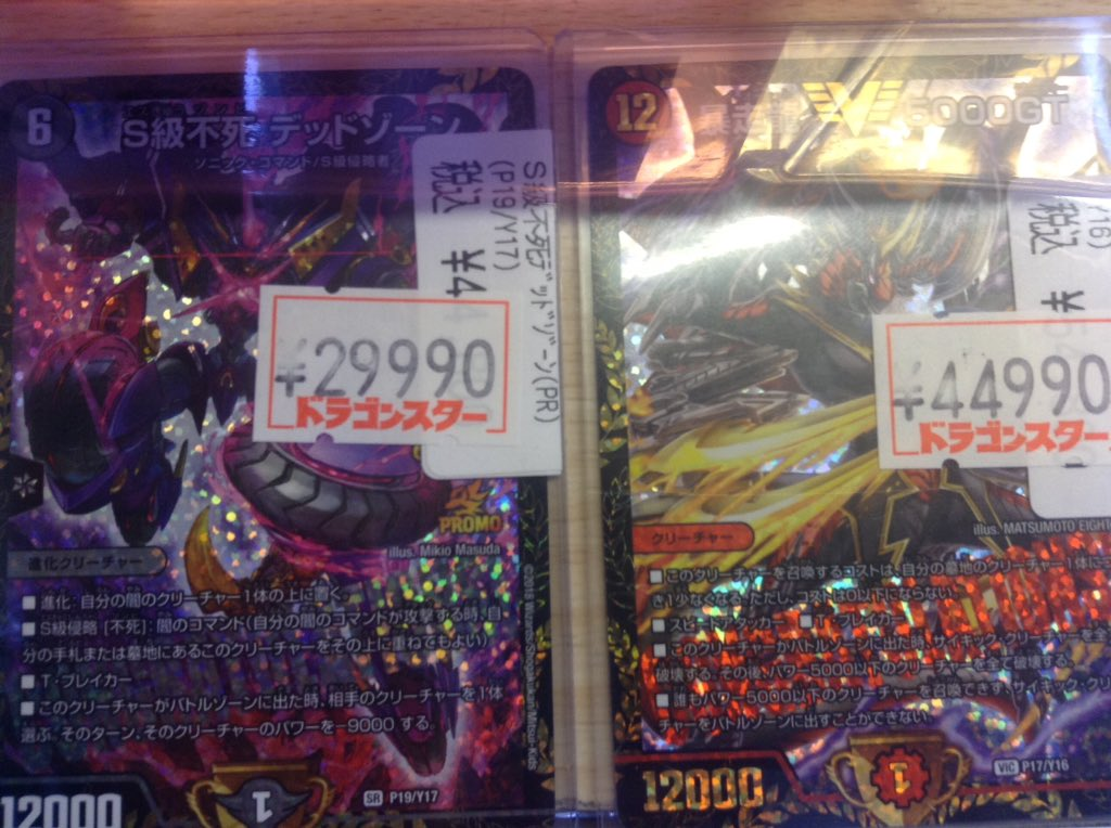 【デュエマ】 CS優勝プロモ特価です😤😤😤 #デッドゾーン ¥29990 #5000GT ¥44990 現品限りとなっております。 ご来店お待ちしております‼️  #ドラスタ本店 #デュエマ #CSプロモ