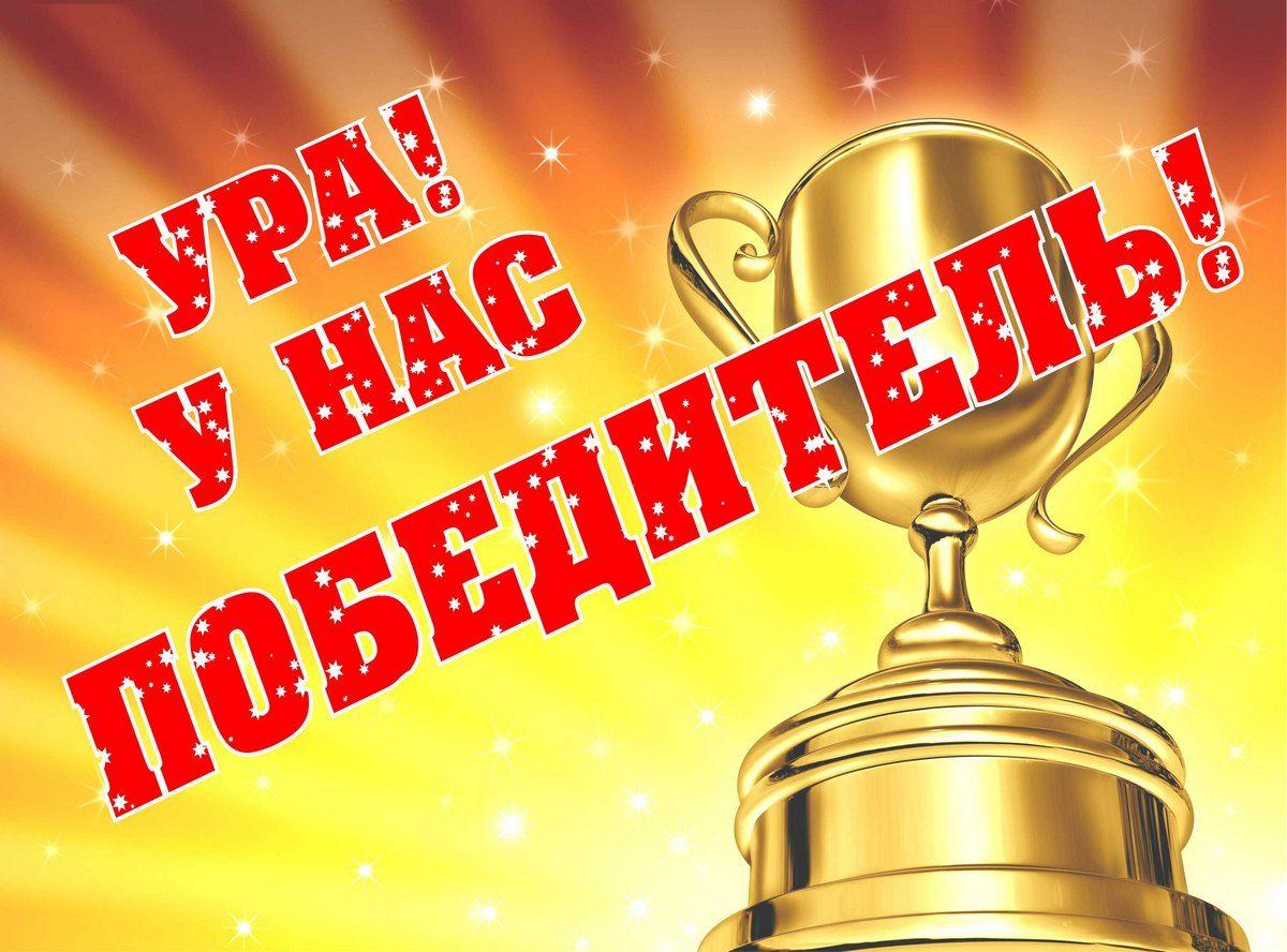 поздравления победителей конкурс моему мнению власти