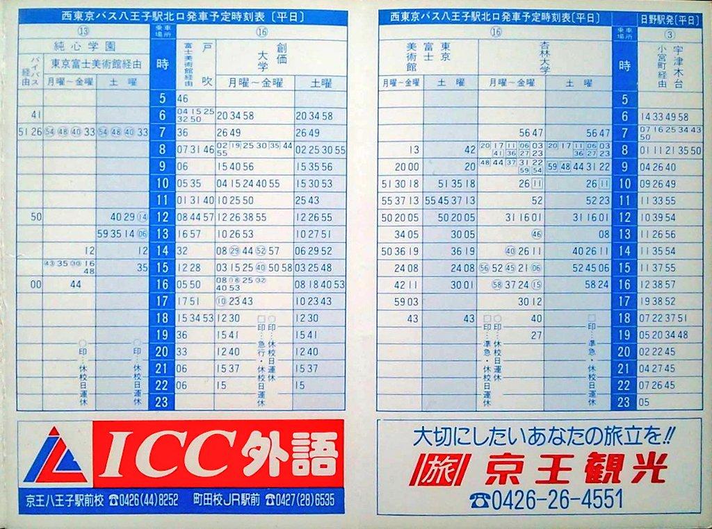 表 西 東京 バス 時刻 西鉄バス「西苅田」のバス時刻表