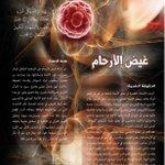 Image for the Tweet beginning: (وما تغيض الأرحام ):  قال