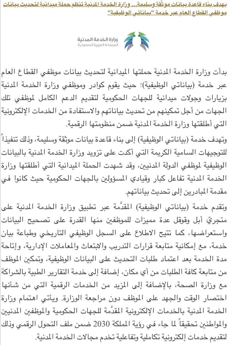 بوابة الموظفين نعود بحذر On Twitter الخدمة المدنية تبدأ حملة