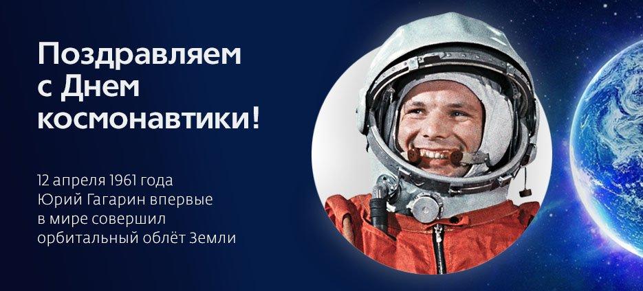Для, открытки с днем космонавтов