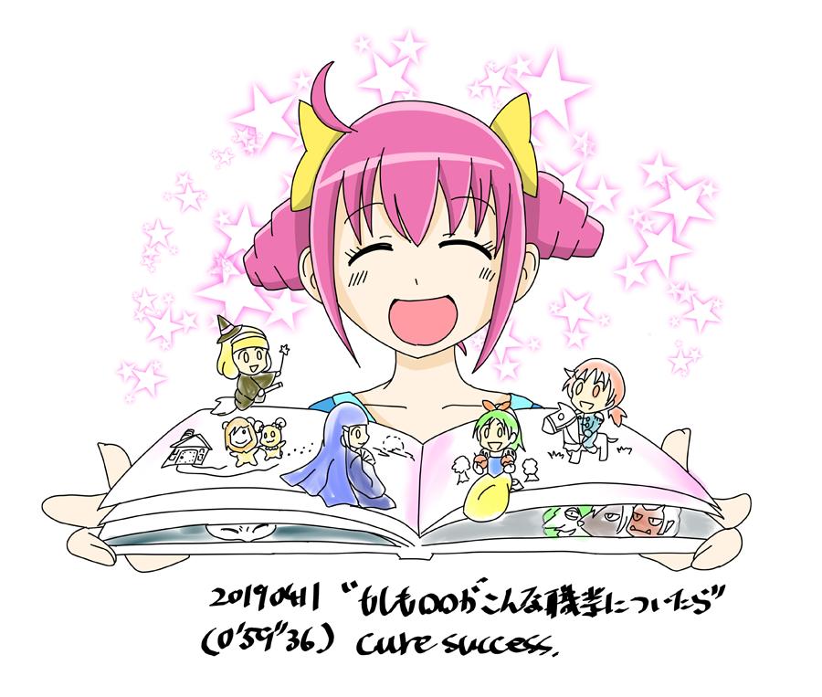 きゅあさくせす (@curesuccess)さんのイラスト