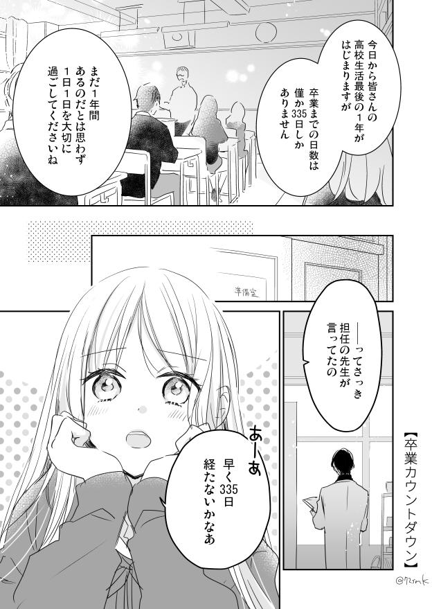 【創作】卒業カウントダウン