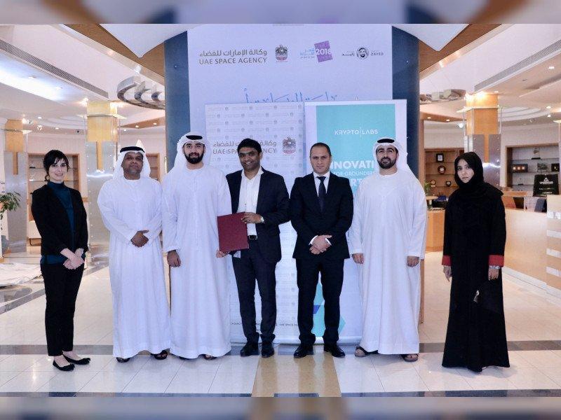 #UAE Space Agency announce winners of #GeoTech Innovation Programme  #BigData #Data #DNG #Dubai #Dubainewsgate #Educational #GeoTechInnovationProgramme #Health #KryptoLabs #Land #LandManagement #Satellite #SpaceAgency #SpaceSciences #Technology