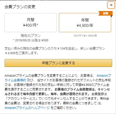 【Amazon】アマゾンプライム値上げ 予告なく本日から プライム年間 3,900円→4,900円 プライム月間 400円→500円