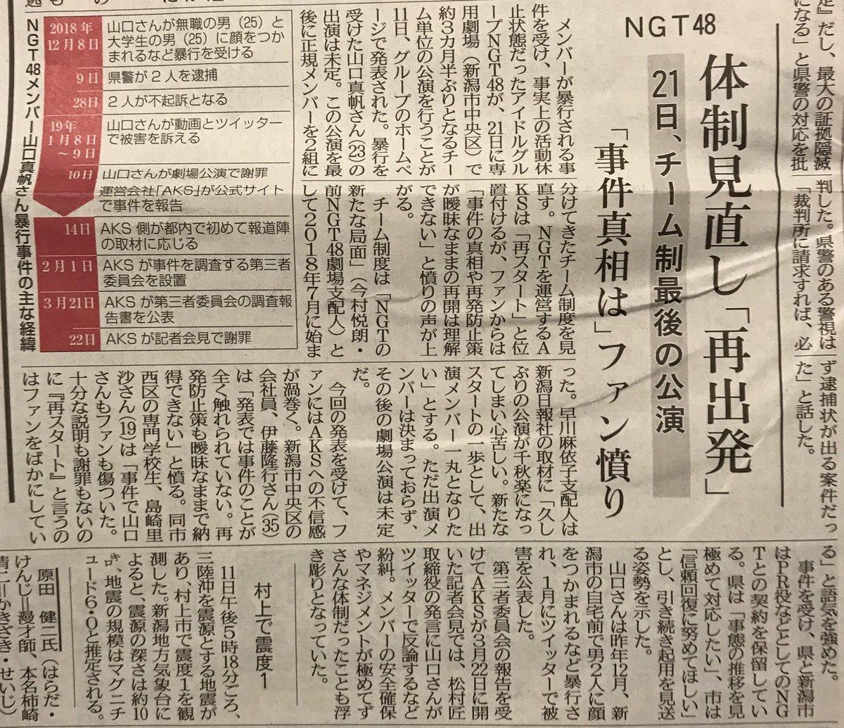 AKSのやり方に島崎さん激怒!「説明も謝罪もないのに『再スタート』と言うのはファンをばかにしている」