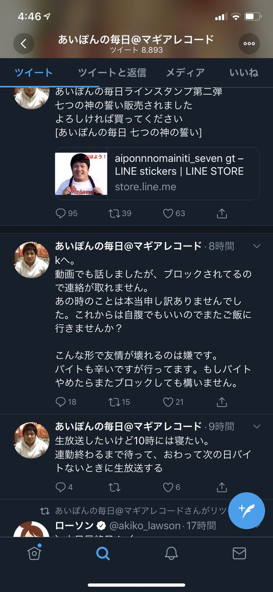 Twitter あい ぽん