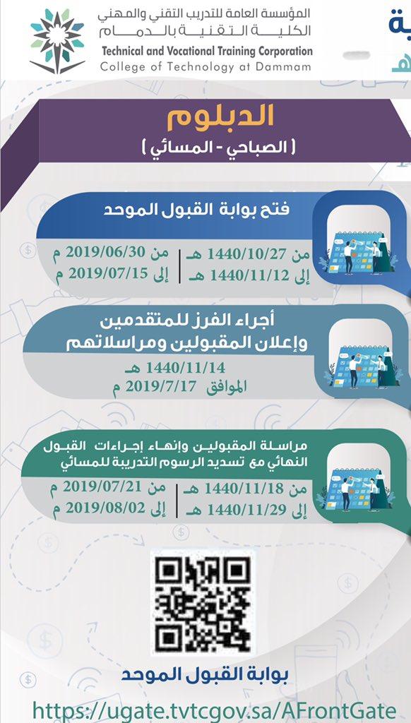 الكلية التقنية بالدمام On Twitter مواعيد القبول والتسجيل في الكلية التقنية للفصل الأول من العام التدريبي 1441 1440 هـ