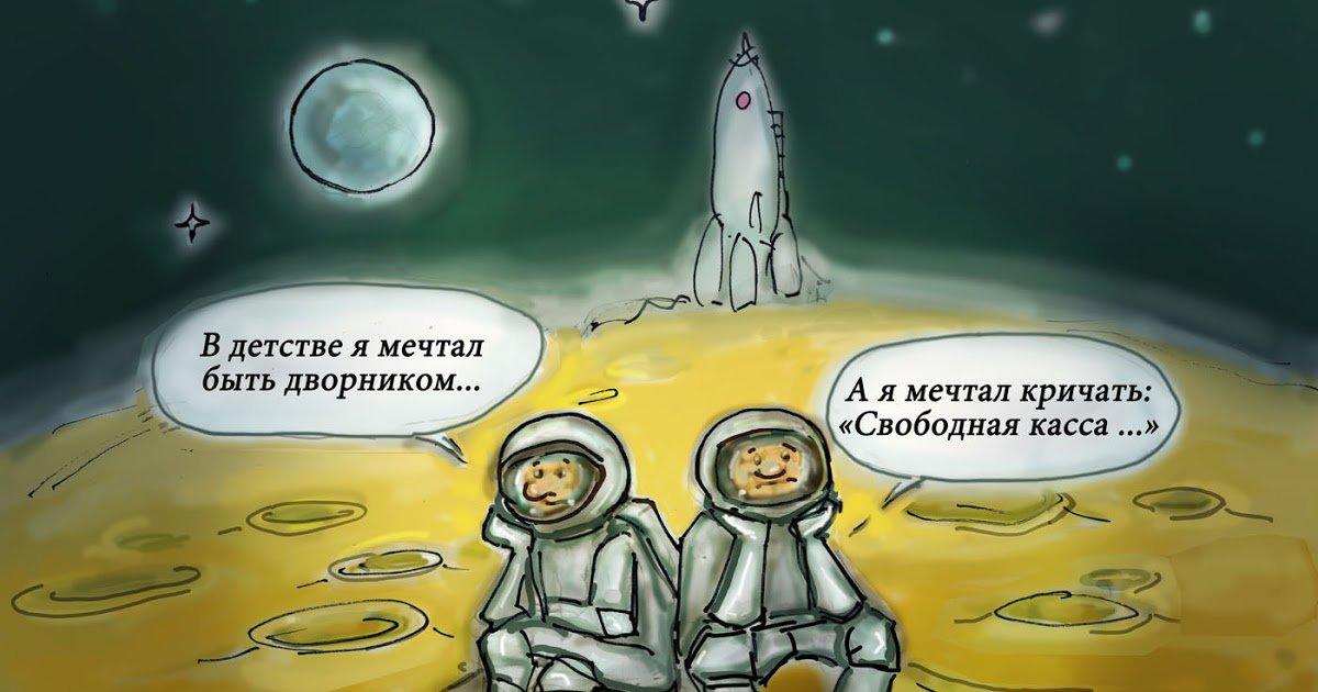 Картинки про космос приколы, прошедшим днем рождения
