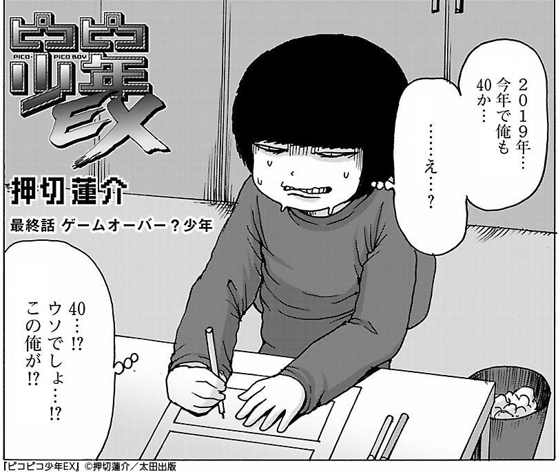 第6話(最終話) ゲームオーバー?少年
