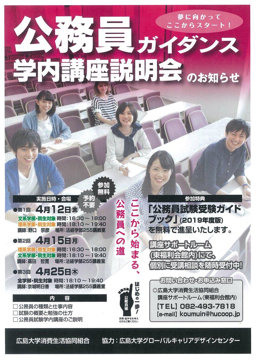 広島 大学 生協