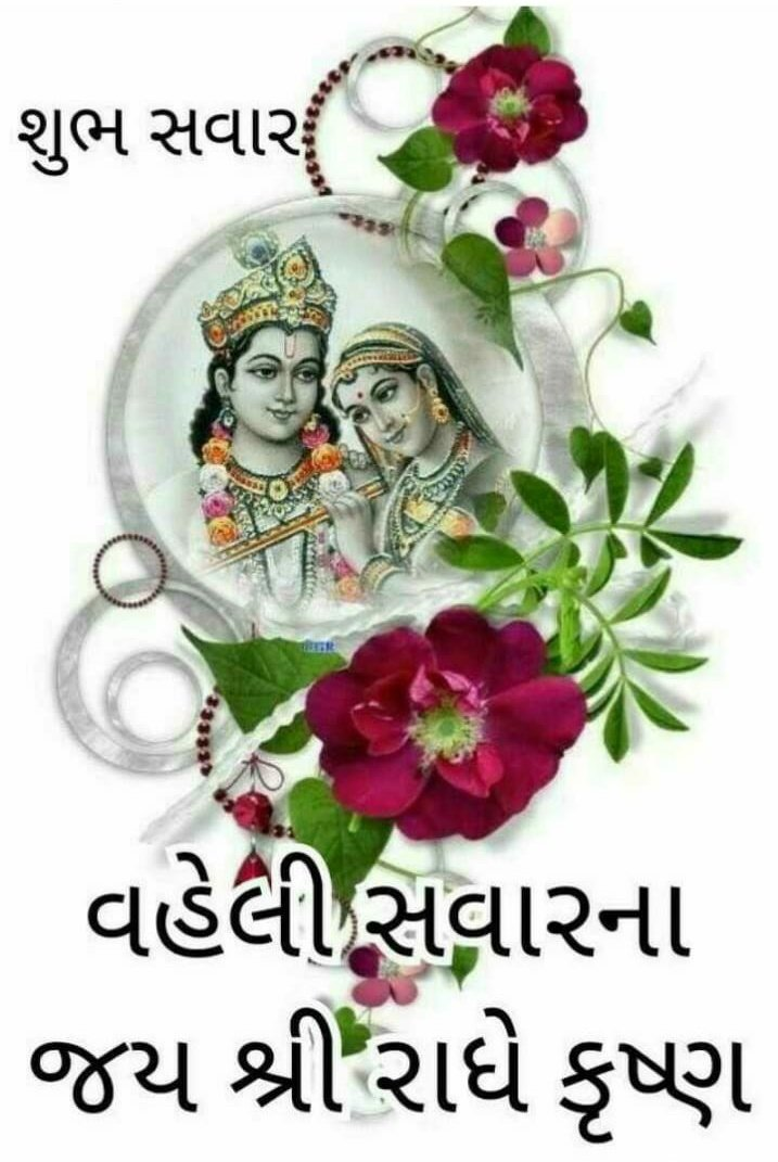 Good morning Sir Happy Friday Jay Shree Krishna Radhey