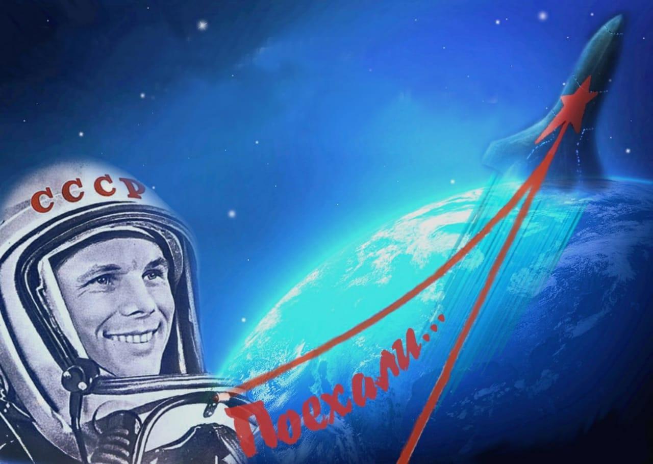 Гагарин картинки с надписями