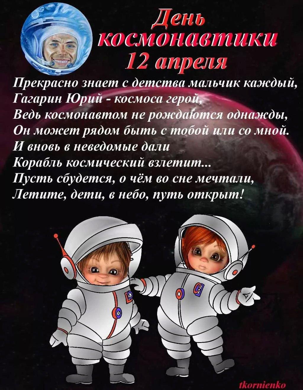 Надписью чем, поздравления в космосе картинки