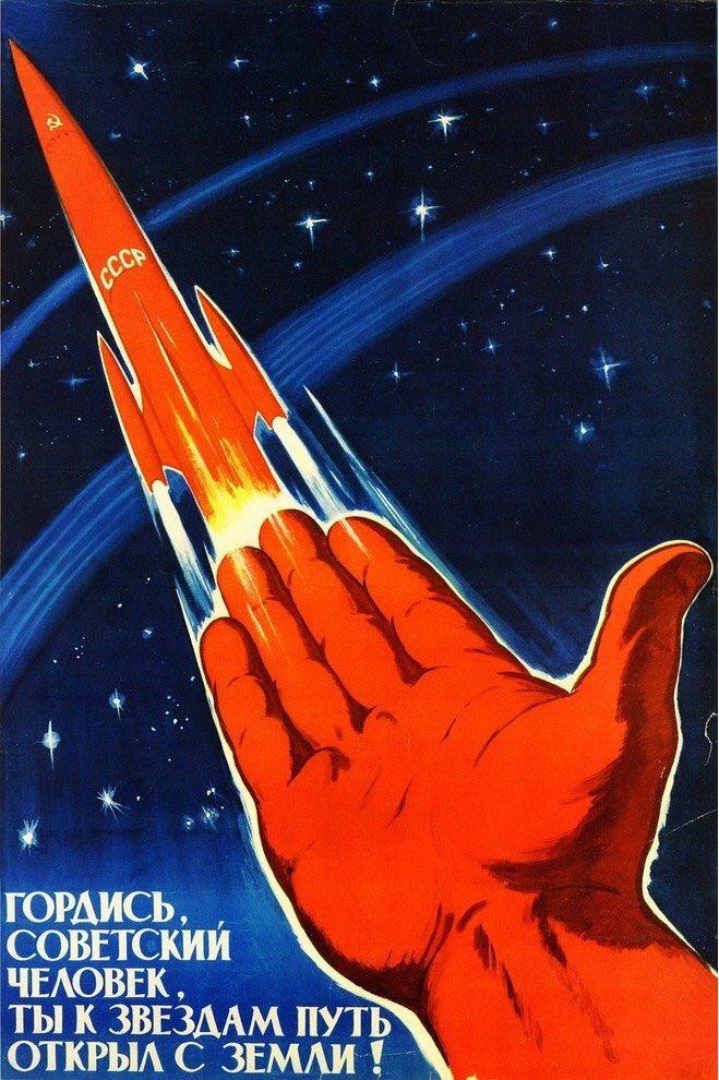 День космонавтики открытки ссср, для дяди своими