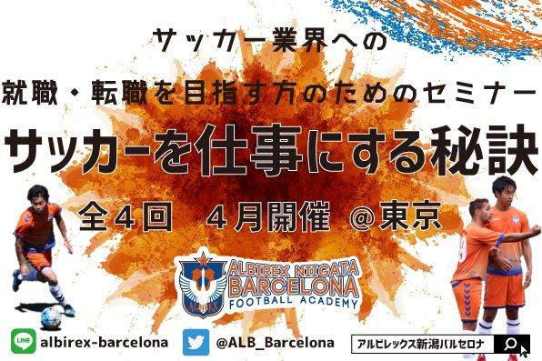 【サッカー業界への就職・転職を目指す方のためのセミナー】アルビレックス新潟バルセロナ(@ALB_Barcelona) では、『サッカーを仕事にするため』の無料セミナーを開催⚽️?4月13日(土)、14日(日)、15日(月)、21日(日)@東京?平日:19時〜、土日:14時〜詳細はこちら⏩