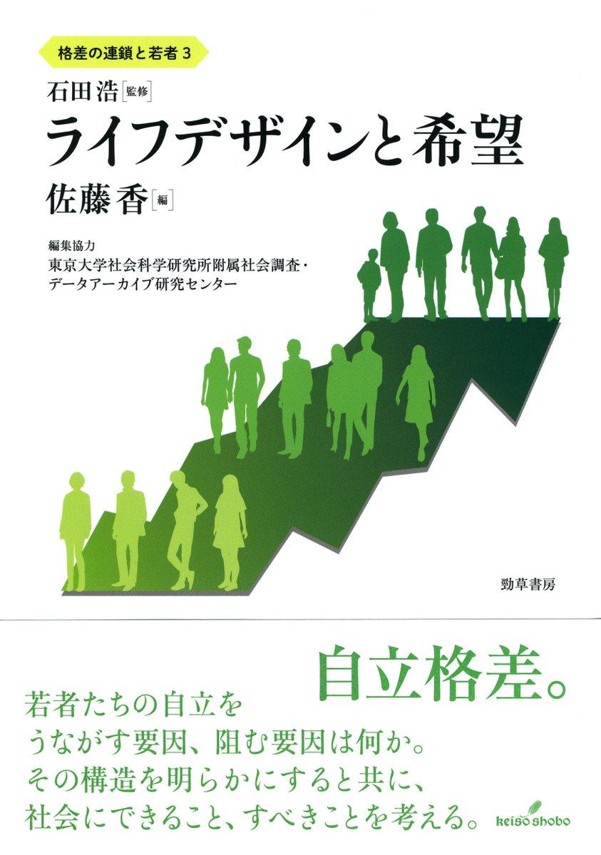東京大学|UTokyo BiblioPlaza - 社会科学研究所 佐藤香 教授による著作物『格差の連鎖と若者3 ライフデザインと希望』(監修: 石田浩、編: 佐藤香) の解説を公開しました。就職=自立という図式が成立しなくなっている現在、「現代社会において若者の自立とは何か」