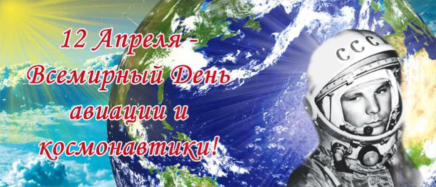 Картинка прикольная, открытка всемирный день авиации и космонавтики