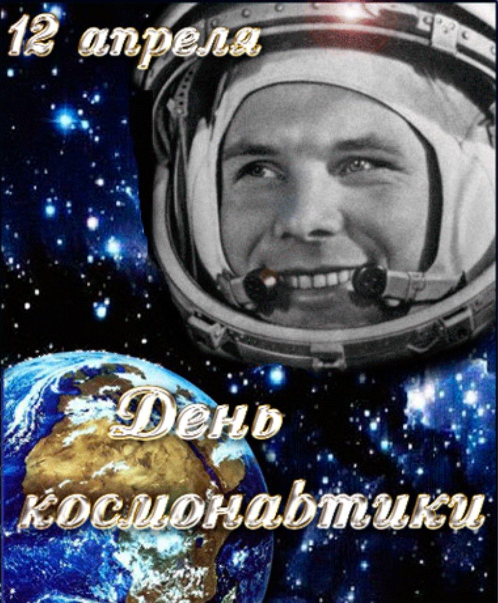 Открытка с 12 апреля день космонавтики, днем рождения сыну