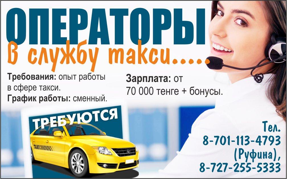 Удаленная работа оператора такси work сайт для фрилансеров
