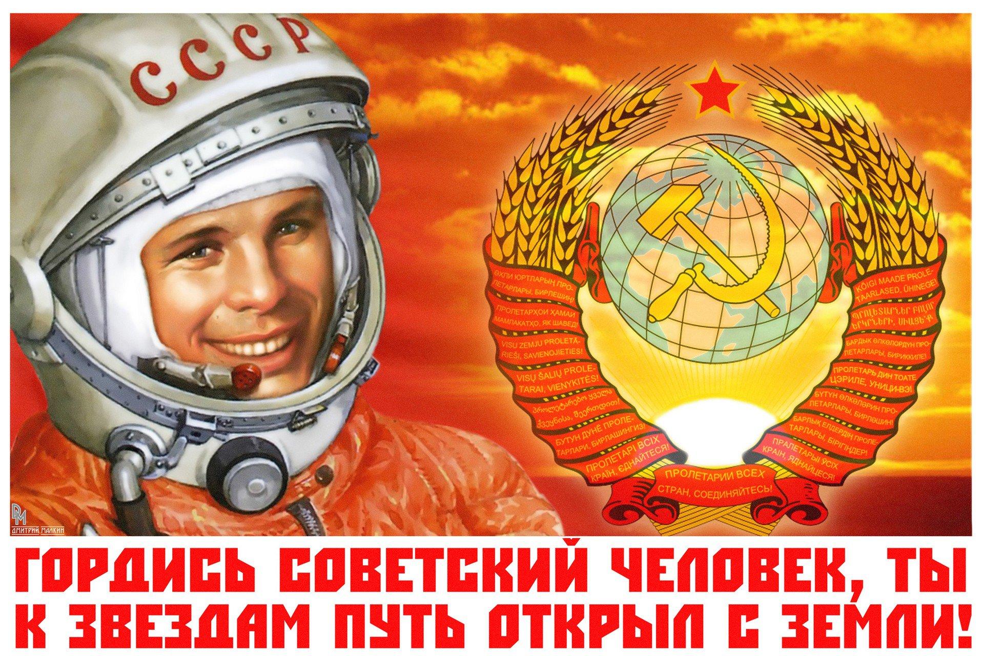Открытки ссср ко дню космонавтики, днем пожилого человека