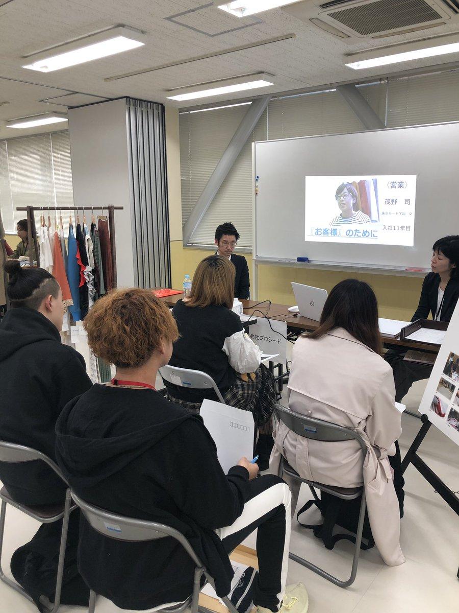 企業説明会開催中!就職活動もピーク新潟県内外のアパレル企業さんより校内ガイダンス開催しました。#ファッション#ニット#国際トータルファッション専門学校#企業説明会