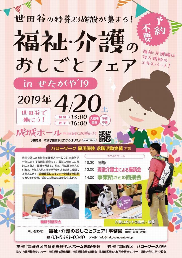 4月20日(土)13時~16時、成城ホールで、特別養護老人ホームが一堂に会し「福祉・介護のおしごとフェアinせたがや19」を開催します。介護士座談会、介護ロボット体験、就職相談など。ブースを回った方に粗品進呈!お気軽にお越し下さい。 #世田谷 #介護 #就職