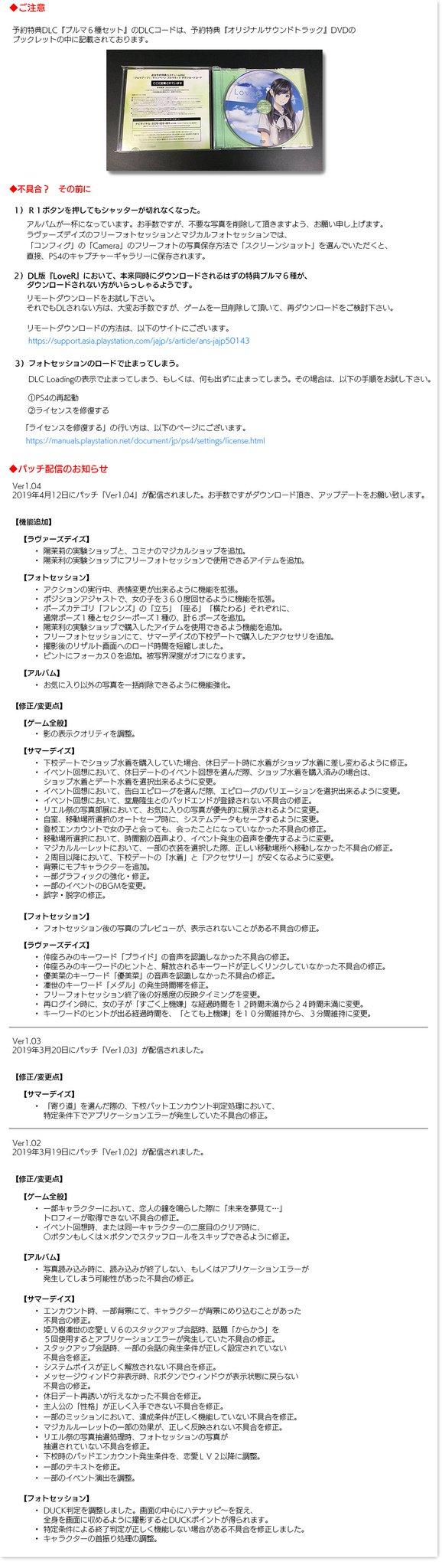 公式】LoveR(ラヴアール)&マジカルユミナ on Twitter