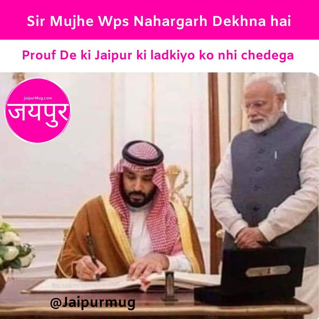 Do You know such Nahargarh Fans in Out of Jaipur Tag them.  #memesdaily #memes #meme #memesgraciosos #memeo #gags #memed #memer #memestagram #memes #jaipur #jaipurmemes #jaipurmeme #dankmemes #funnymemes #memelord #memeteam #comedy #memeoftheday #bestfriend #standup #justforfunpic.twitter.com/STuKIQRMlO