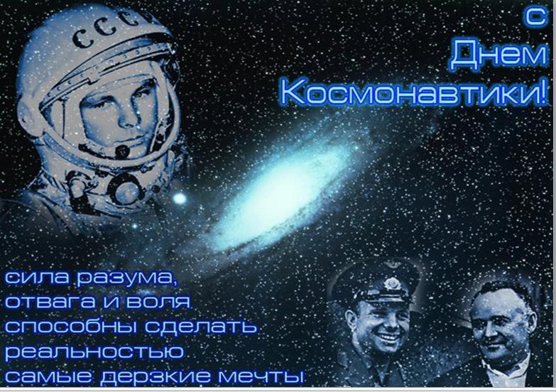 Днем, открытки всемирный день космонавтики