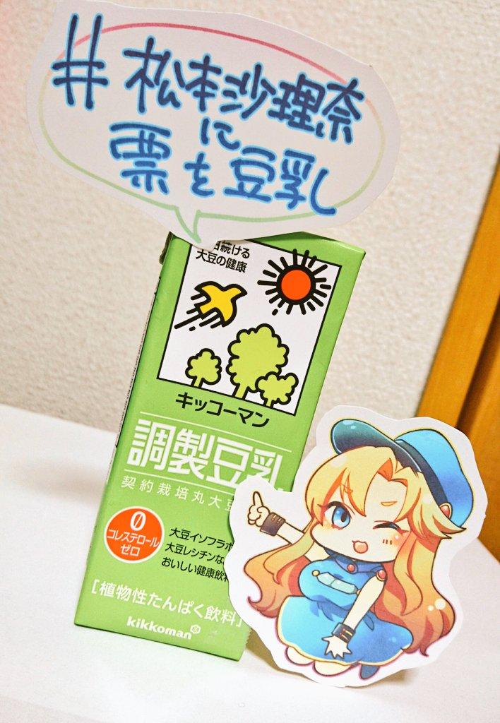 理奈 松本 豆乳 紗 ベーテン音楽協会