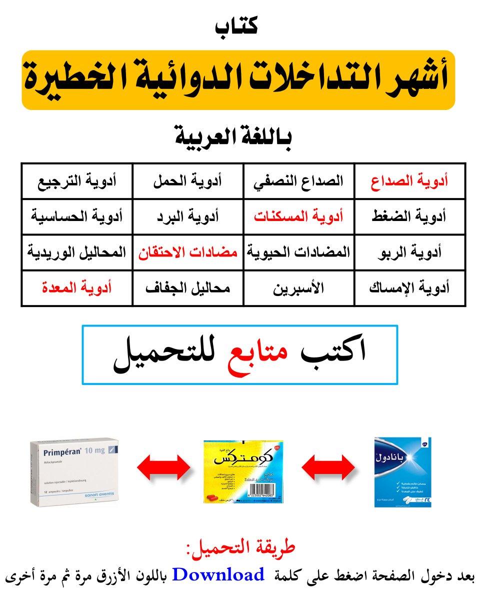 كتاب التداخلات الدوائية pdf
