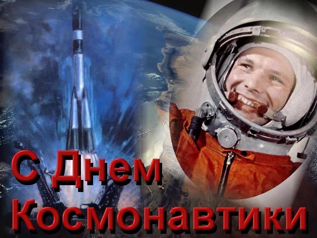 Открытки всемирный день космонавтики
