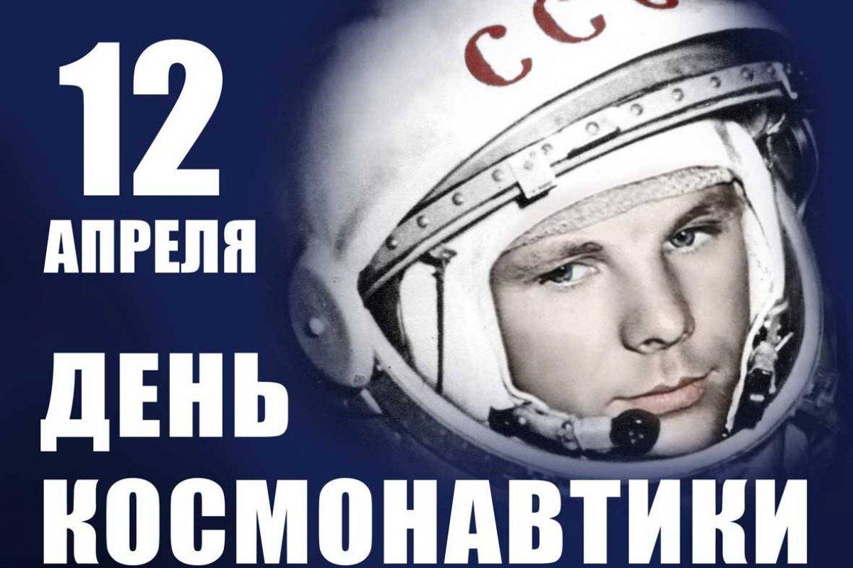 Открытки 12 апреля день космонавтики