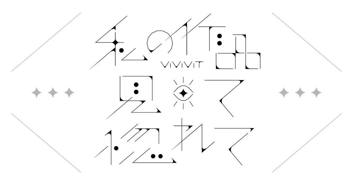 ̄私の作品 ?? 見て 惚れて_??ViViViTに作品投稿すると、色々な会社からアプローチが来るようです。ViViViT クリエイター向け就職・転職サービス #vivivitプロモ