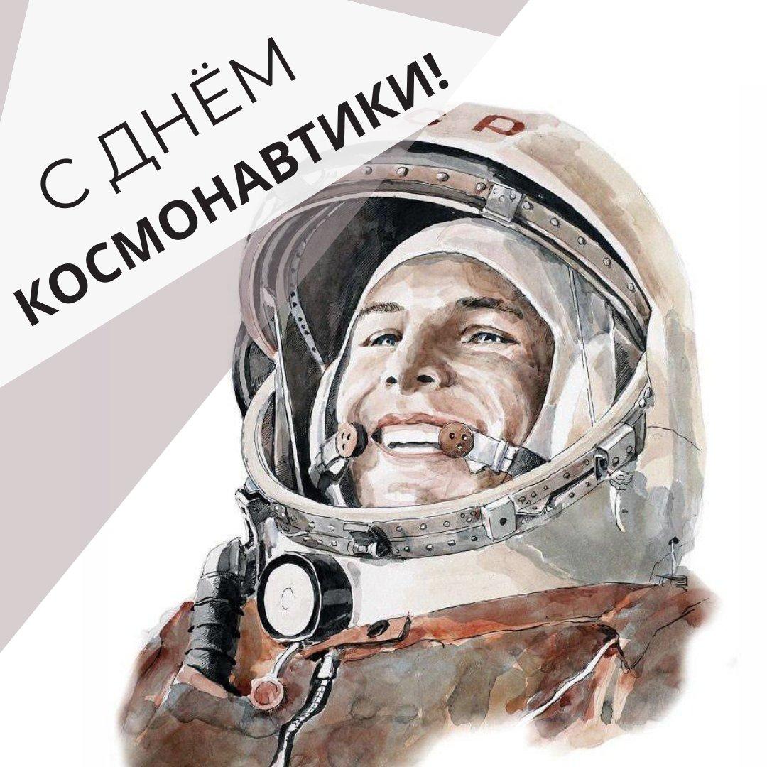 поздравления здоровья как у космонавта узнать