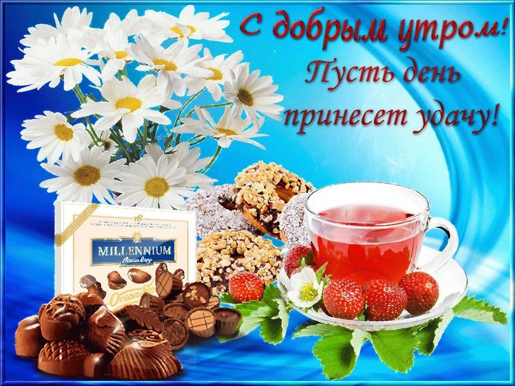 Другу день, пожелание доброго утра и удачного дня в открытках