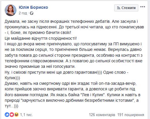 Зеленский избегает дебатов, так как он может потерять 37% электората, если озвучит конкретные планы, - Бекешкина - Цензор.НЕТ 4089