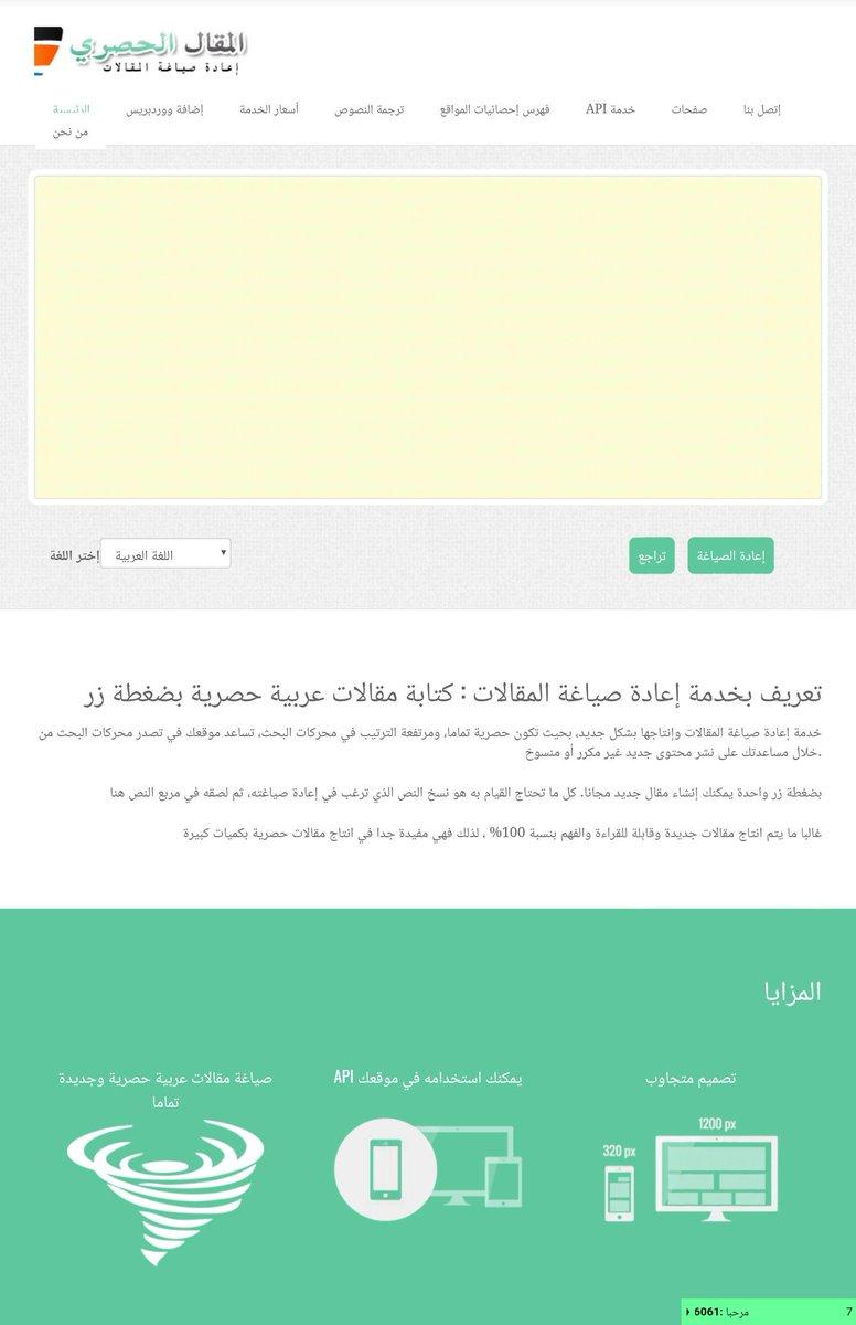 Squ Coffee Twitter પર موقع يعيد صياغة النص العربي الموقع جميل جدا يعيد صياغة الكلمات والنصوص باللغة العربية فقط اضع النص اللي تريد تعيد صياغته في المربع رابط الموقع Https T Co Ygiuh20elx