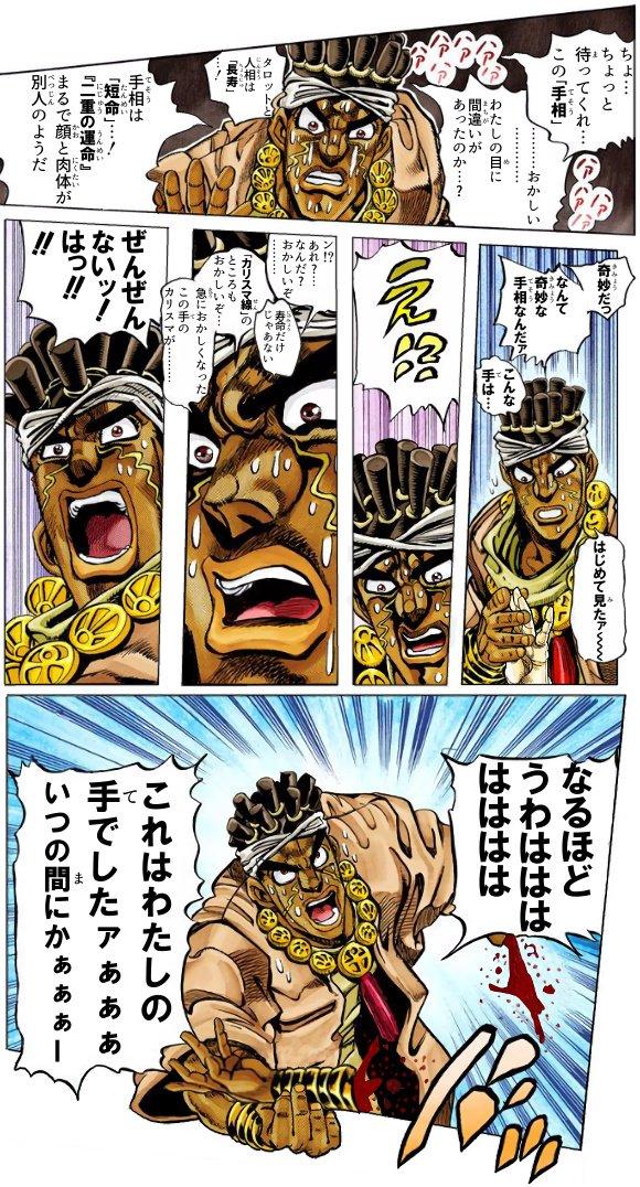 コラ な の 漫画 奇妙 ジョジョ