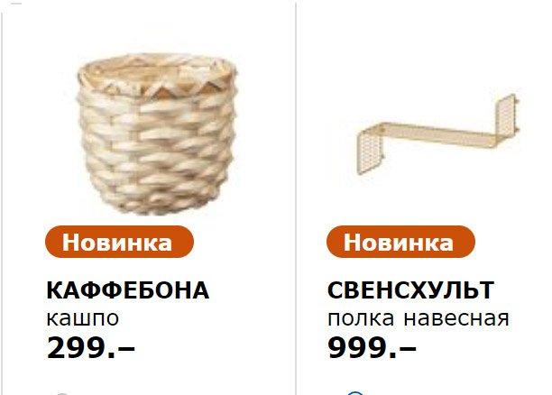 Ikea в астрахань икейкин At Ikeykinru Twitter