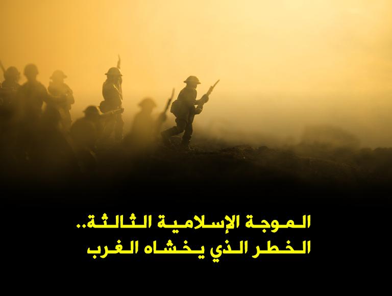 الموجة الإسلامية الثالثة.. الخطر الذي D39NjcIX4AI1Cjs.png