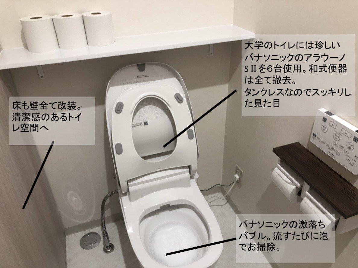 これはスゴい!大阪大学が本気で改装ww生まれ変わった女子トイレがこちらww