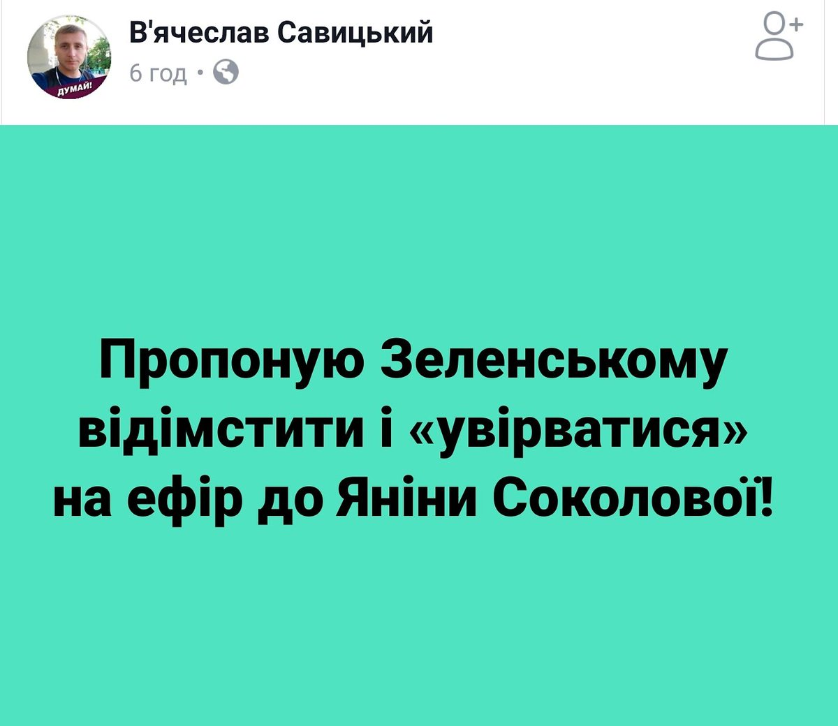 """Стараюсь, как и советовал президент, """"быть мужиком"""", - Зеленский о разговоре с Порошенко в эфире 1+1 - Цензор.НЕТ 4678"""