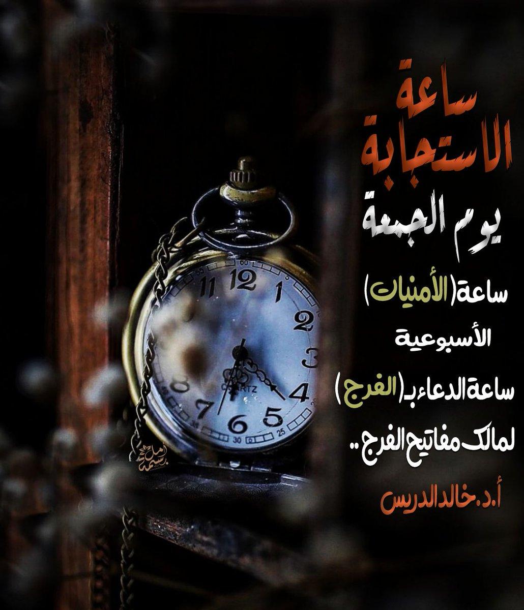 بسمة أمل On Twitter ساعة الجمعة ساعة الاستجابة يوم الجمعة ساعة