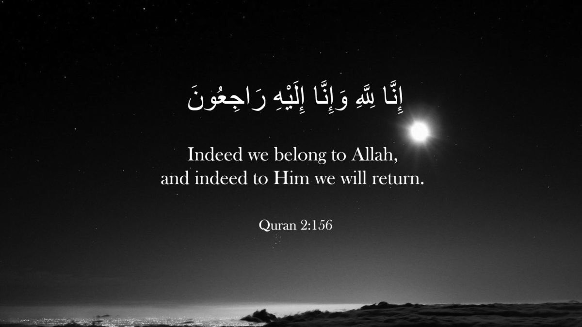 We belong to God and to Him we shall return Machine Embroidery Design 5 sizes Inna Lillahi wa inna ilayhia rajiun Arabic calligraphy